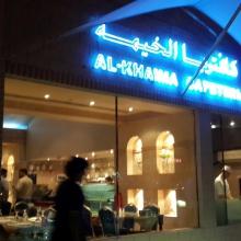 Al Khaima Resturant