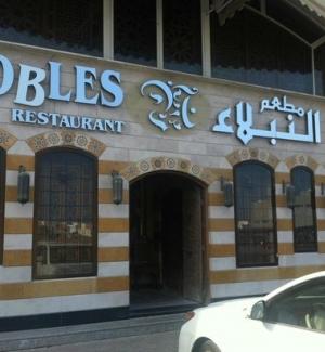 Nobles Restaurant